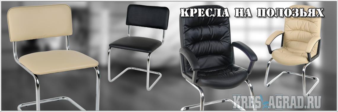 Кресла и стулья на полозьях