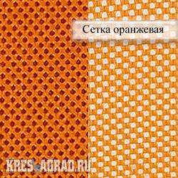 Сетка оранжевая