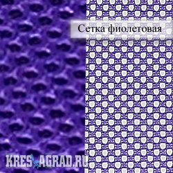 Сетка фиолетовая
