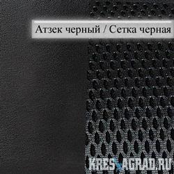 Атзек черный сетка черная