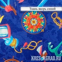 Ткань Якорь синий