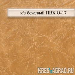 к/з бежевый ПВХ О-17