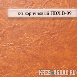к/з коричневый ПВХ В-09