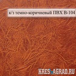 к/з т.коричневый ПВХ В-104