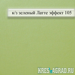 к/з зеленый латте эффект 105