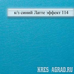 к/з синий латте эффект 114
