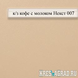 к/з кофе с молоком некст 007