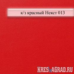 к/з красный некст 013