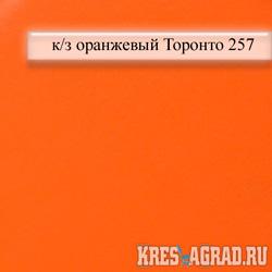 к/з оранжевый торонто 257