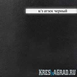 к/з Атзек черный