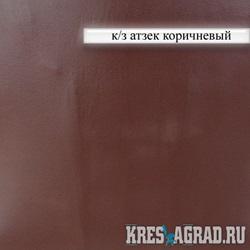к/з Атзек коричневый