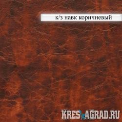 к/з Навк коричневый