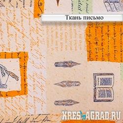 Ткань Письмо