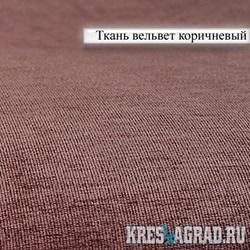 Ткань вельвет коричневый