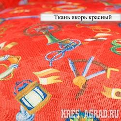 Ткань Якорь красный