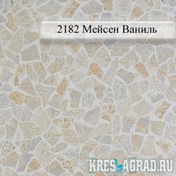 Пластик 2182 Мейсен ваниль