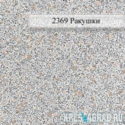 Пластик 2369 Ракушки